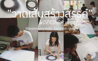 วาดเส้นสร้างสรรค์ เรียนออกแบบลายเส้น โดย มาตรา บูรณสิน