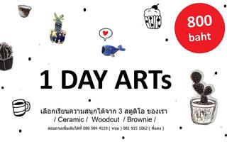 1 Day Arts โดย 46 Area Art