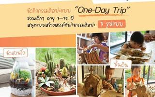 One-day trip ที่พิพิธภัณฑ์ศิลปะนกฮูก