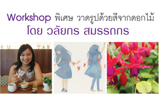 Workshop วาดรูปด้วยสีจากดอกไม้ โดย Floral Museum